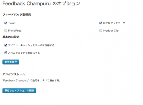 FeedbackChampuru