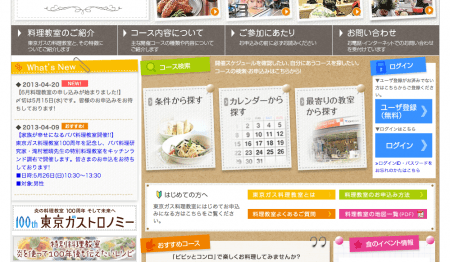 東京ガスのサイト