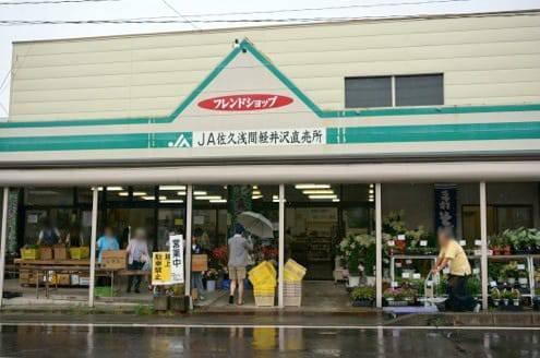 JA佐久浅間軽井沢直売所