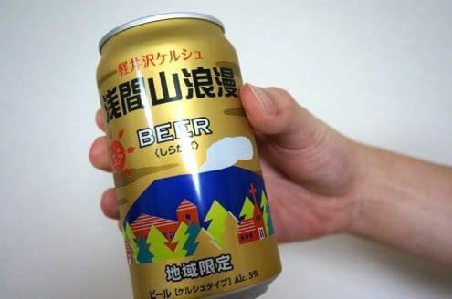 浅間山浪漫ビール