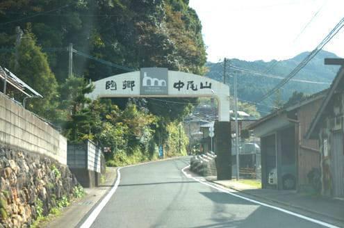 中尾山入り口