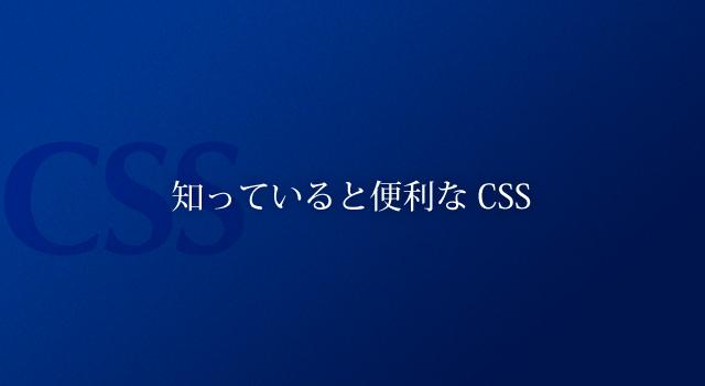 css_good_big