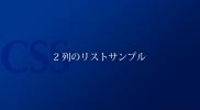 css_list_big