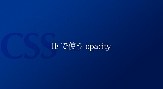css_opacity_big