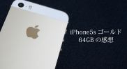 iphone5s_64gb_big