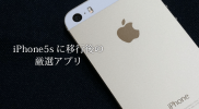 iphone5s_apri_big