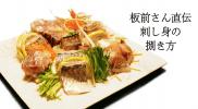 sashimi_big