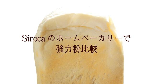 シロ カ ホームベーカリー レシピ