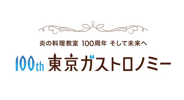 tokyogas_big