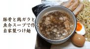 tsukemen_big