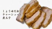 tsukemen_chasyu_big