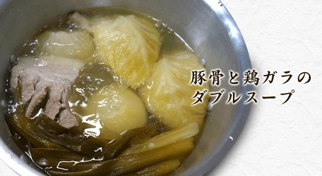 tsukemen_wsoup_big