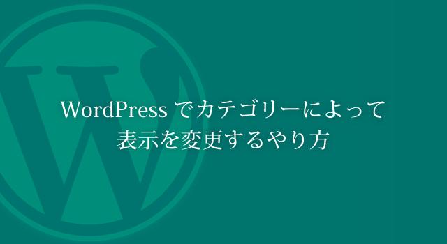 wordpress_category2_big