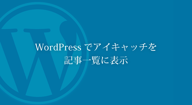 wordpress_eyecatch_big
