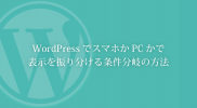 wordpress_sp_pc_big