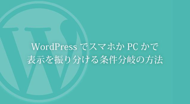 wordpress_sp_pc_big