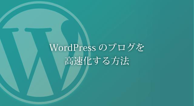 wordpress_speedup_big