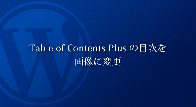 wordpress_tableofcontents_big