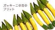 zucchini_big