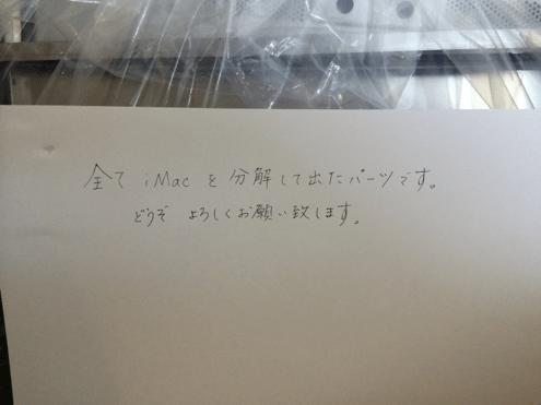 メモを書いた