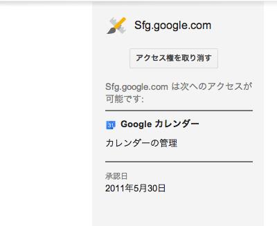 google承認確認