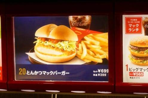 店舗でのとんかつマックバーガー