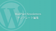 MailPoet Newsletters_template