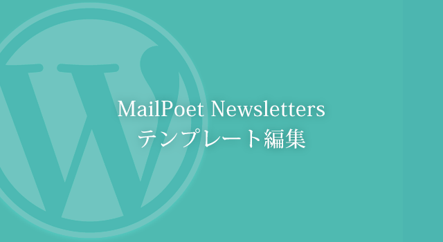 MailPoet Newsletters_template
