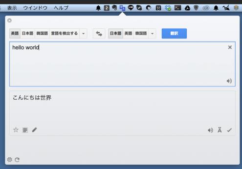 Translate Tab