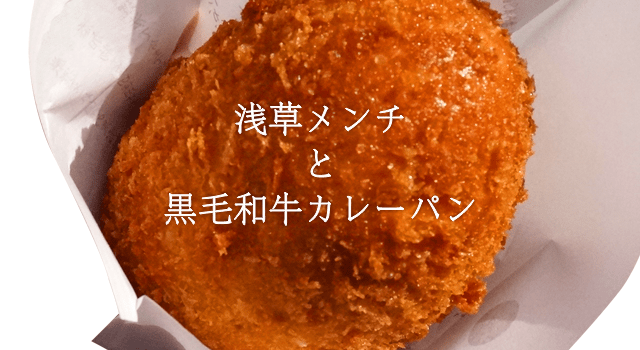 currypan