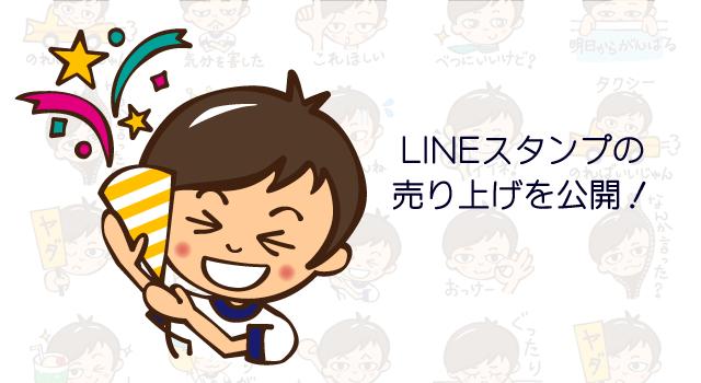 stamp_result