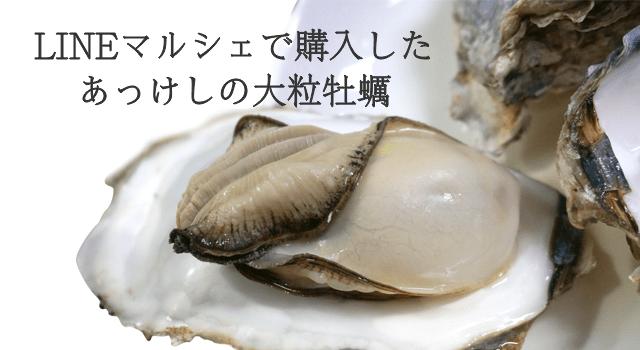 eyecatch_oyster
