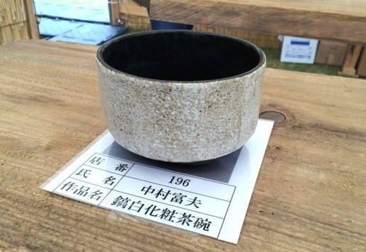 素敵な茶碗、その2