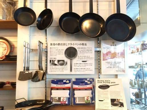 釜浅商店のオリジナルフライパン
