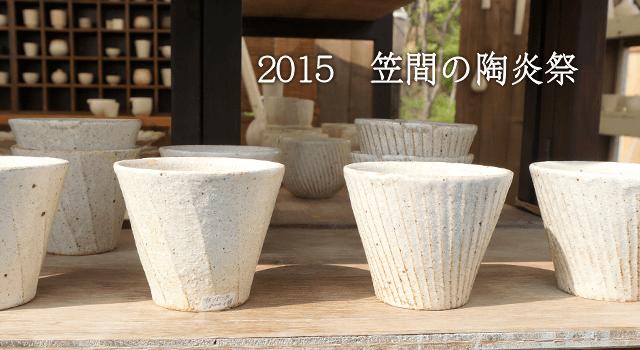 eyecatch_2015_kasama