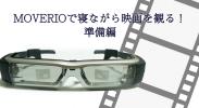 eyecatch_moverio02