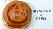 eyecatch_ogawa_dorayaki