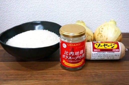 ご飯の材料