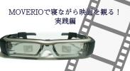 eyecatch_moverio03