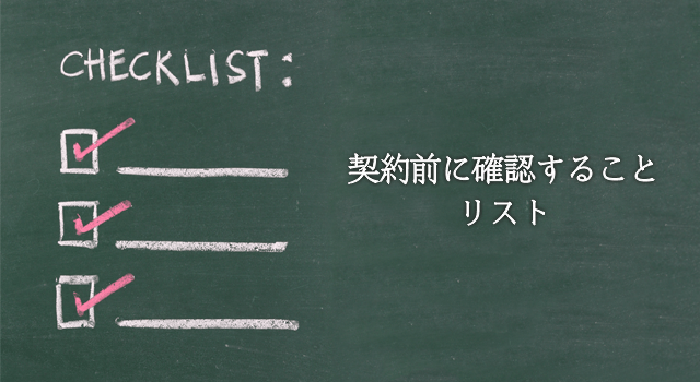 eyecatch_checklist