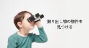 eyecatch_horidashi