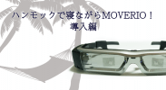 eyecatch_moverio_6G