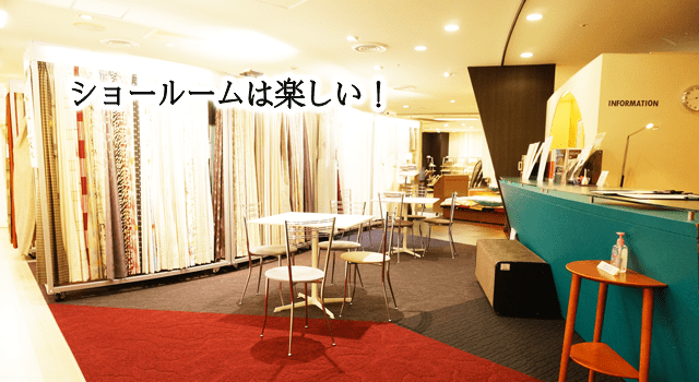 eyecatch_showroom