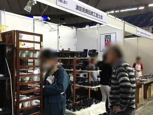 波佐見焼伝統工芸
