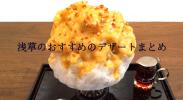 eyecatch_2016_asakusa_sweets