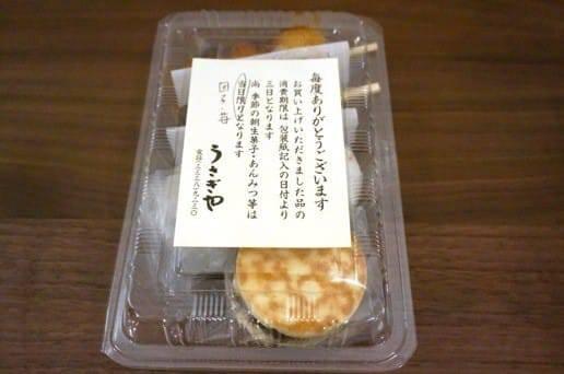 阿佐ヶ谷うさぎやその他の和菓子