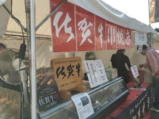 佐賀牛の串焼き