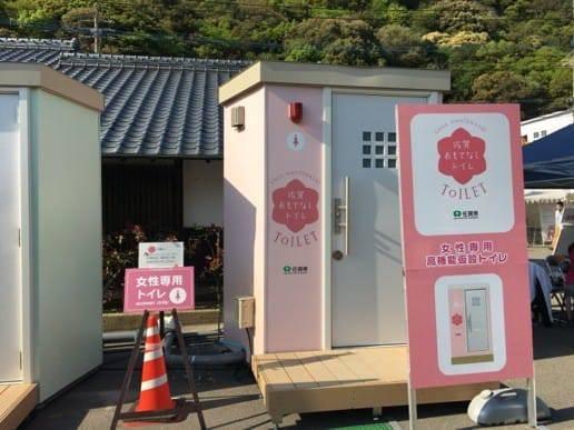 佐賀のおもてなしトイレ