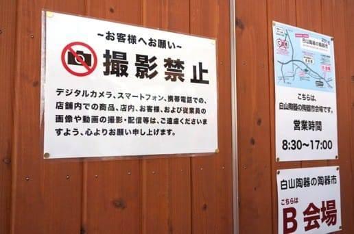 白山陶器は撮影禁止