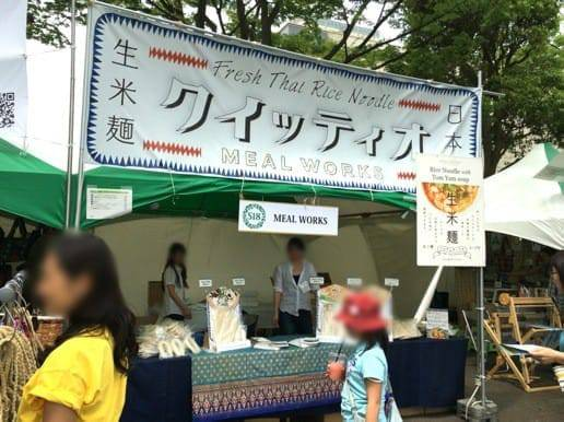 タイフェスの生米麺のお店